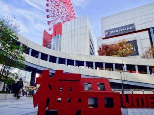 大阪「梅田」で最も高時給で注目のセクキャバ、おっパブ求人2019年!