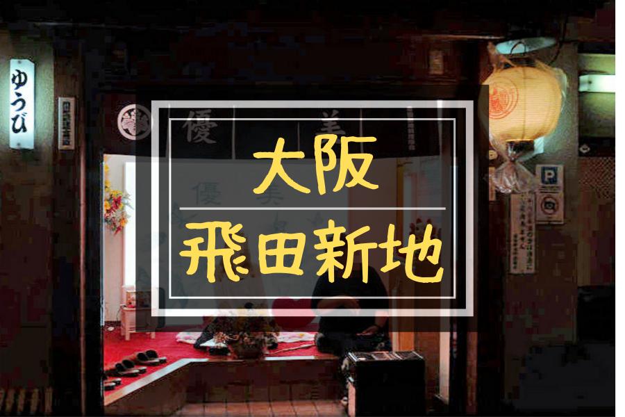 大阪で一番稼げる風俗は飛田新地?気になる給料相場・お店の実態を解説!