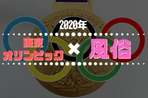 2020年東京オリンピックに向け外国人利用OKな風俗店が急増中!