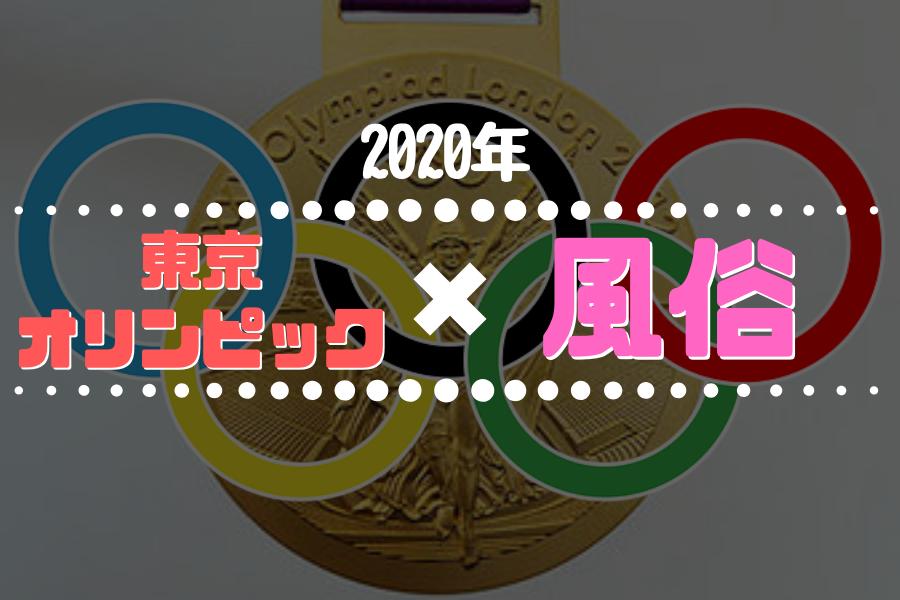 2020年東京オリンピックと風俗の関係