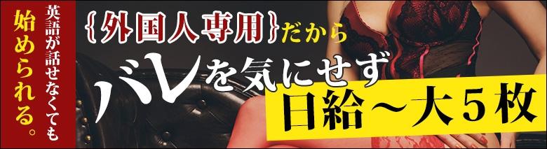 渋谷デリヘル東京変態倶楽部