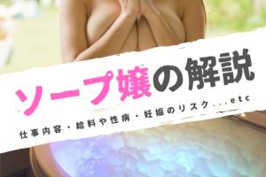 【図解】ソープ嬢の仕事内容・給料の解説!NS・NNの性病・妊娠のリスクは?風俗求人の探し方