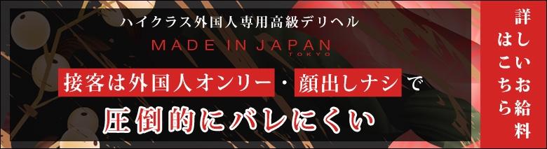渋谷デリヘルMADEINJAPAN