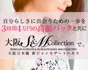 大阪日本橋SMクラブS&M collection