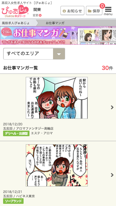 ぴゅあじょお仕事マンガ