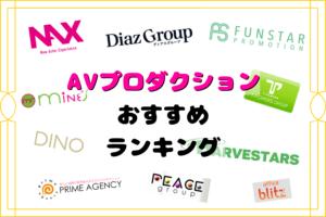 AVプロダクション・事務所の人気おすすめランキング【2020年最新版】