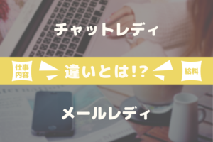 「チャットレディ」と「メールレディ」の違いを_比較!仕事内容と報酬(給料)の違いはあるの?