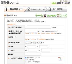 チャトレ30基本情報入力画面