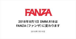 DMMからFANZAへ名称変更