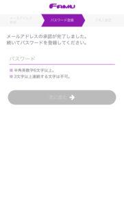 ファムパスワード画面