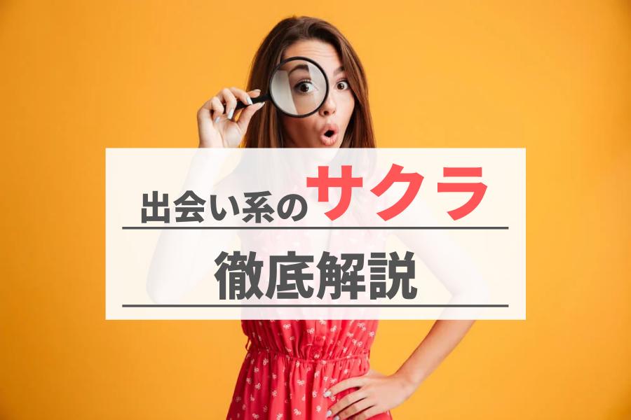 出会い系サイト・アプリのサクラは在宅で稼げる高収入バイト