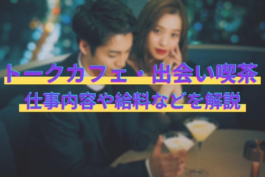 出会い喫茶・トークカフェの仕事内容・給料・メリット・デメリットについて解説
